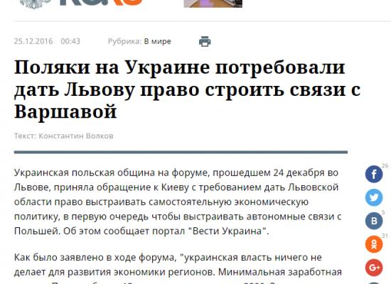 Фейк: украинските поляци искат автономия в Лвивска област