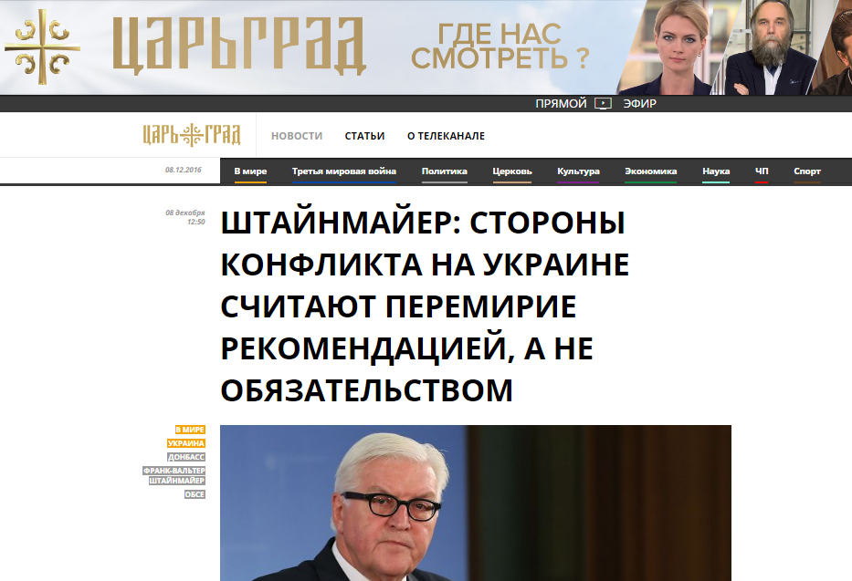 Website screenshot tsargrad.tv