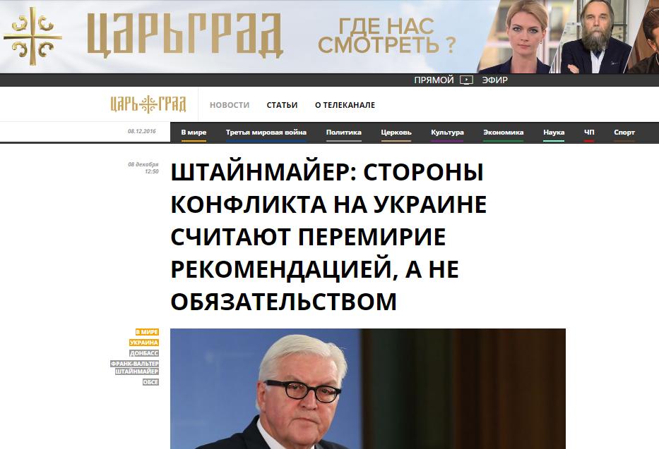 Website screenshot tsargrad.tv