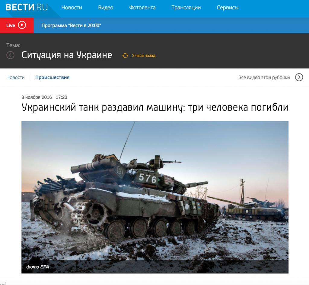 Скриншот на сайта vesti.ru