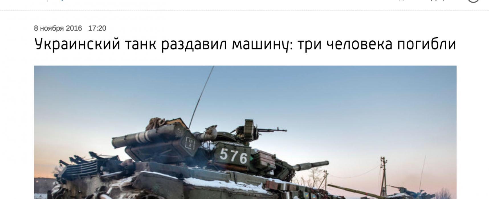 Фейк: в пригороде Мариуполя танк украинской армии раздавил легковой автомобиль с пассажирами
