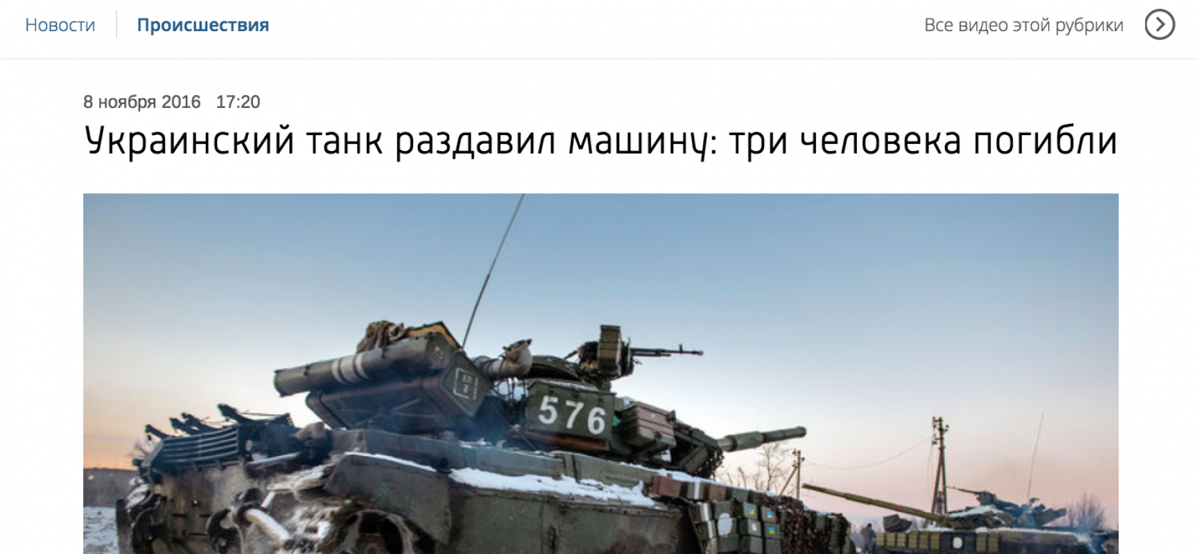 Ucraina, soldati ubriachi provocano incidente (Fake)