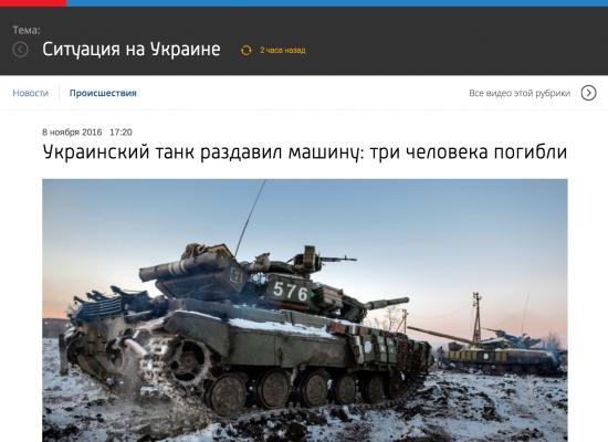 Fake: Ukrainian Army Tank Crushes Car with Passenger