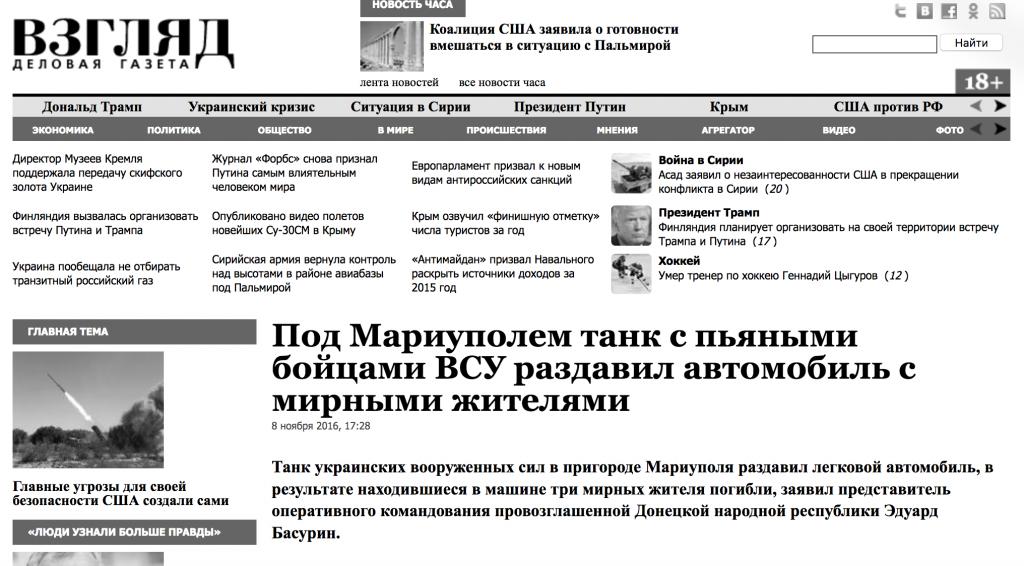 """Скриншот на сайта на """"Взгляд"""""""