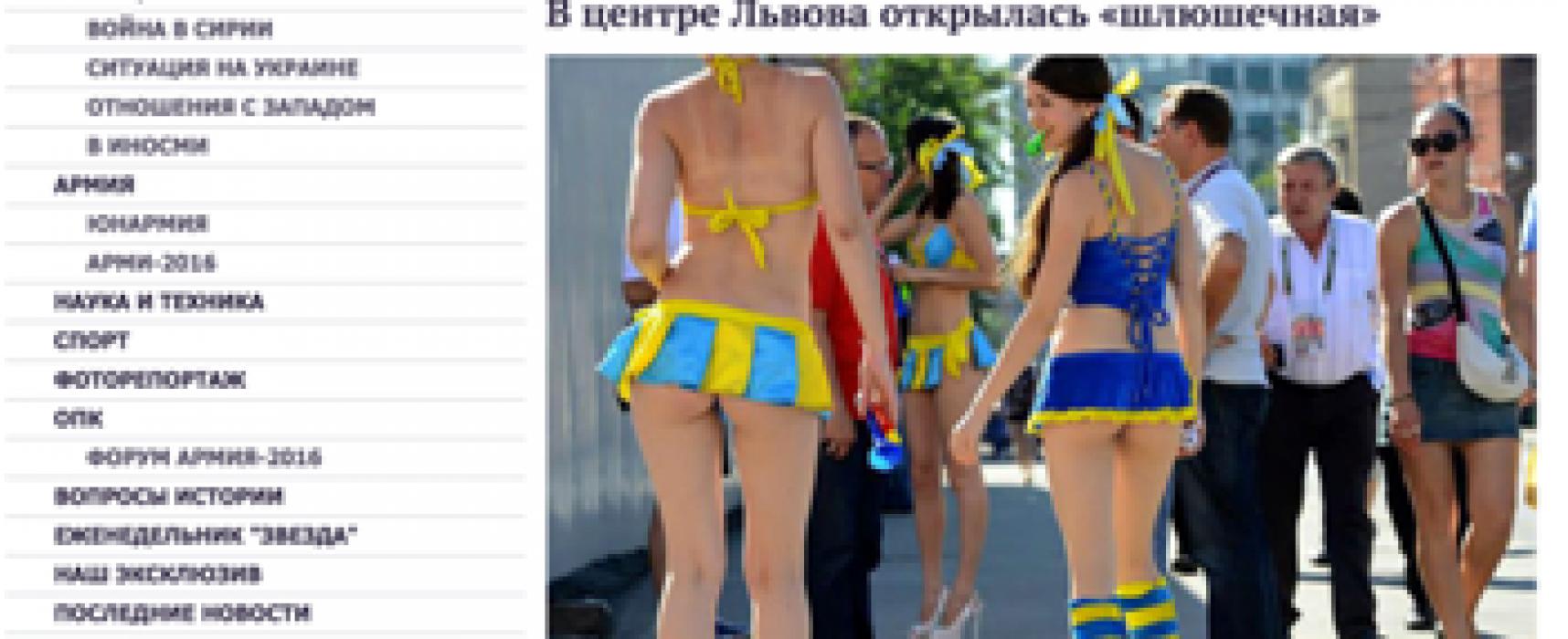 """Фейк: во Львове открыли заведение """"кафе-шлюшечная"""""""