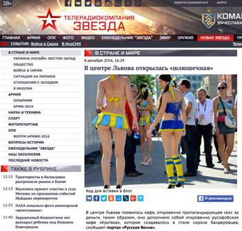 """Скриншот на сайта на """"Звезда"""""""