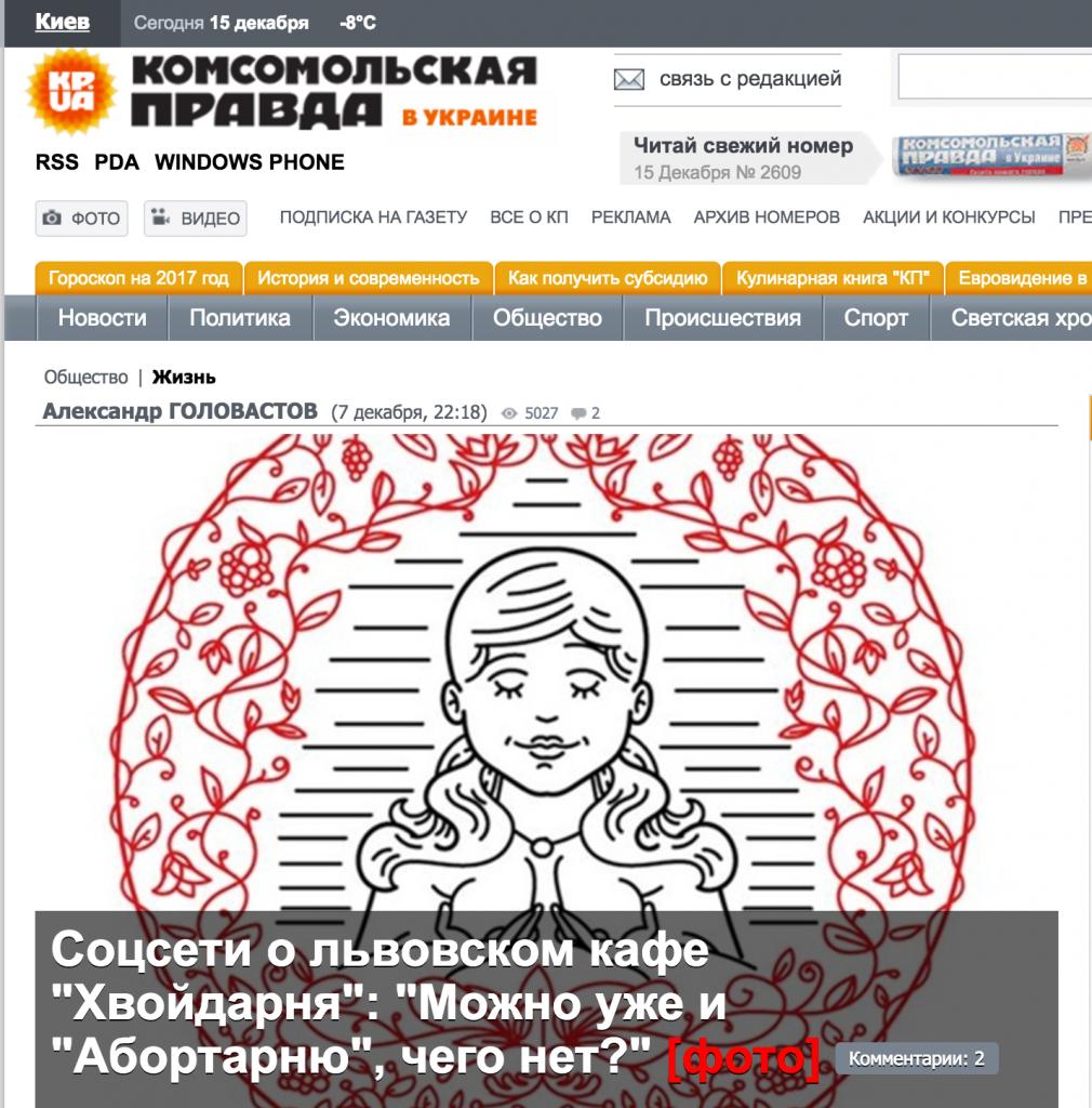 Скриншот на сайта kp.ua