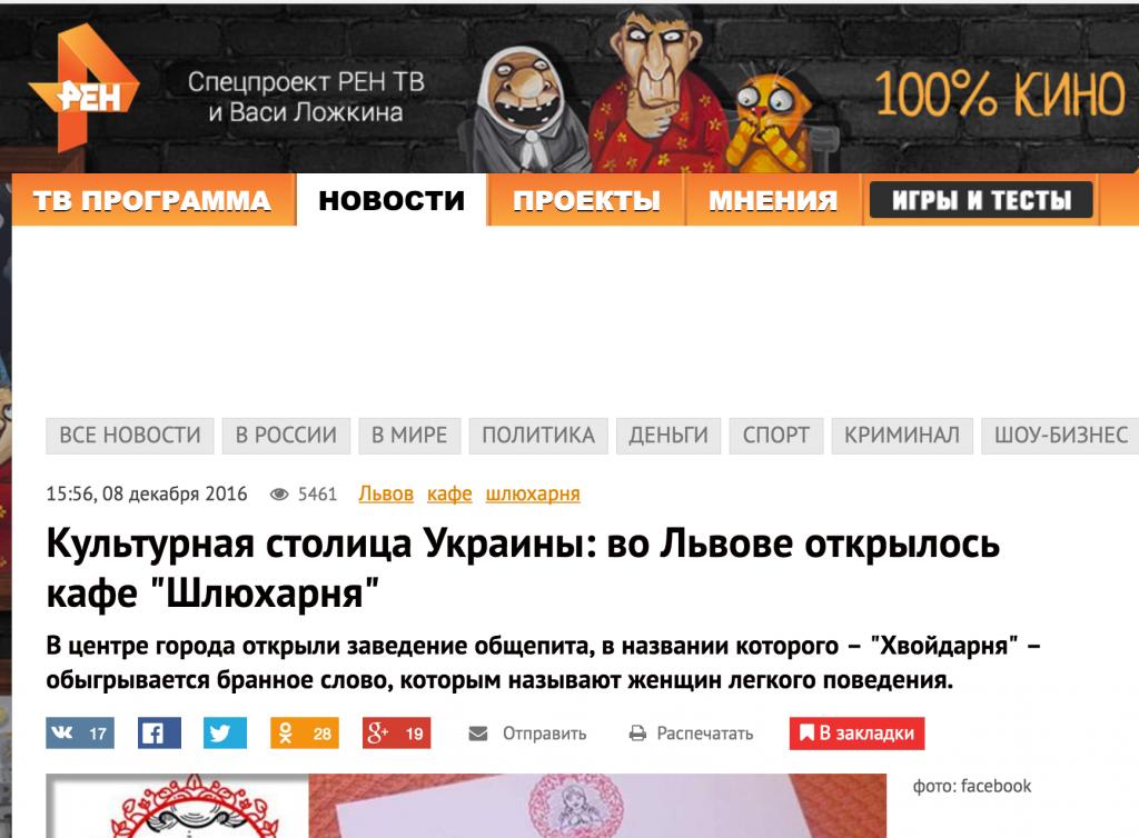 Скриншот на сайта на РЕН. ТВ