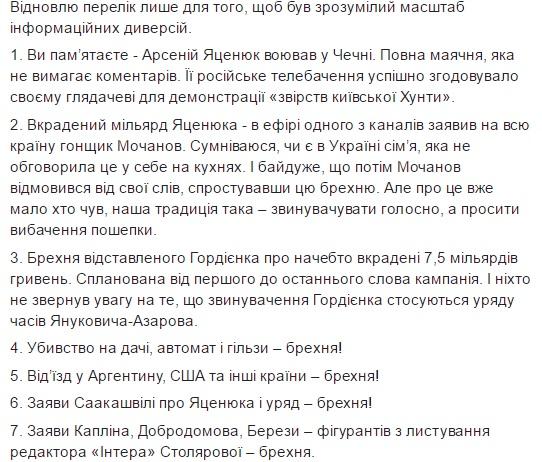 Скриншот на публикацията на Арсений Яценюк на страницата му във Facebook