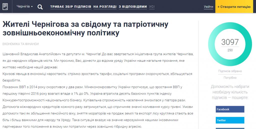 Скриншот черниговской петиции