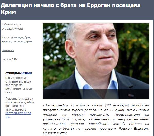 Скриншот на сайта svetoven.pogled.info