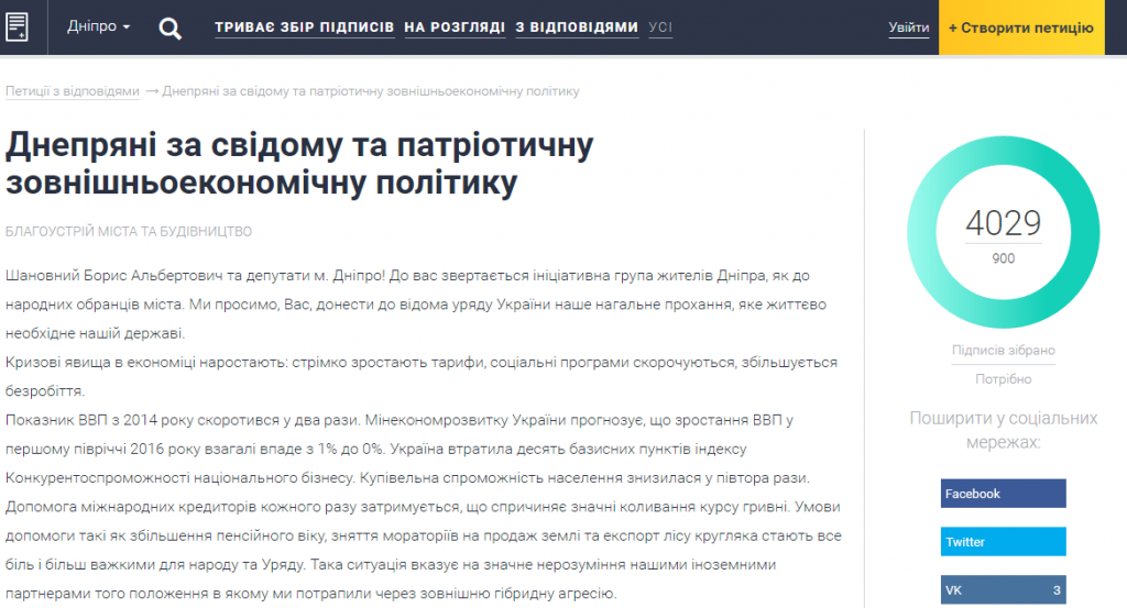 Скриншот петиции в Днипре
