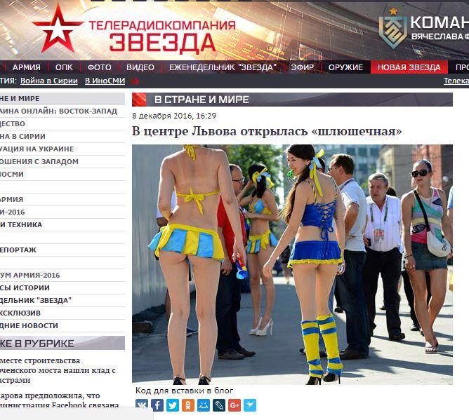 """""""En el centro de Lviv abrieron un """"puticlub"""", TV Zvezda"""