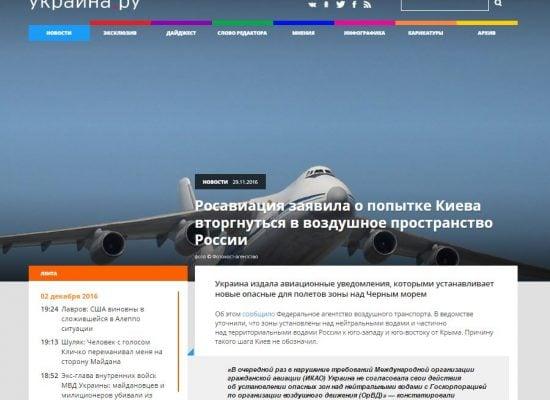 Фейк: Киев пытался вторгнуться в воздушное пространство России