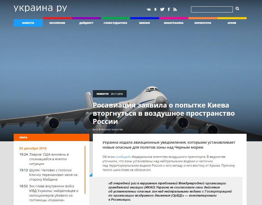 Скриншот сайтуа Украина.ру