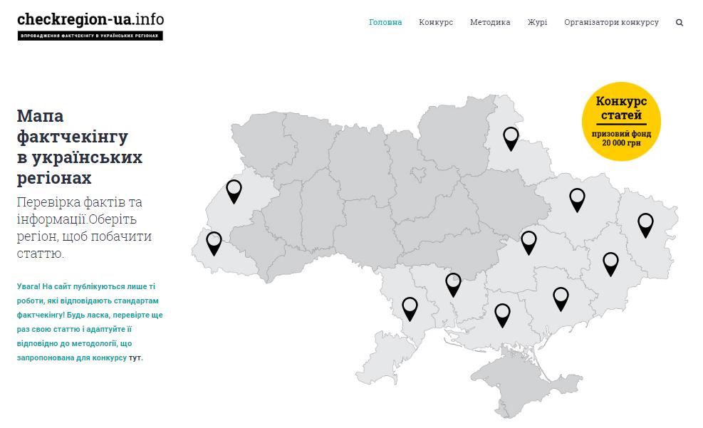 checkregion-ua.info