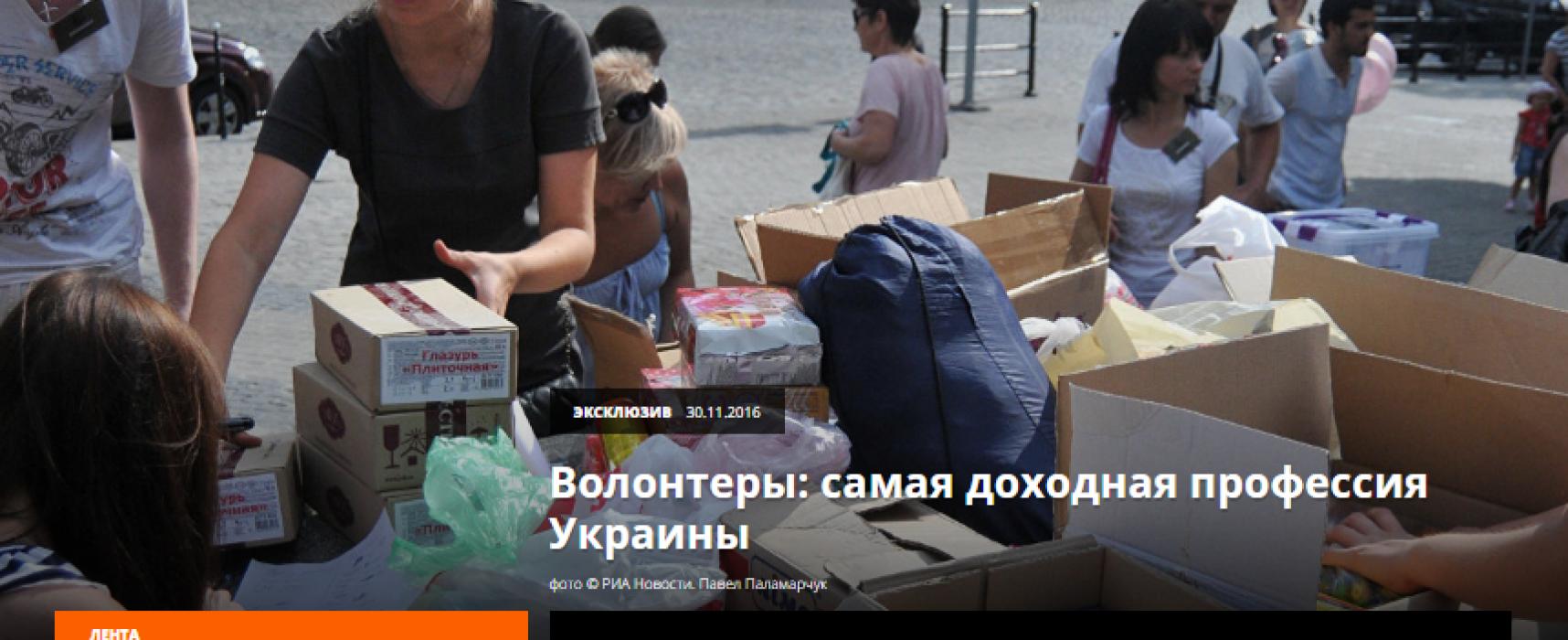Fake: Vrijwilligers worden rijk van de oorlog in Oost-Oekraïne