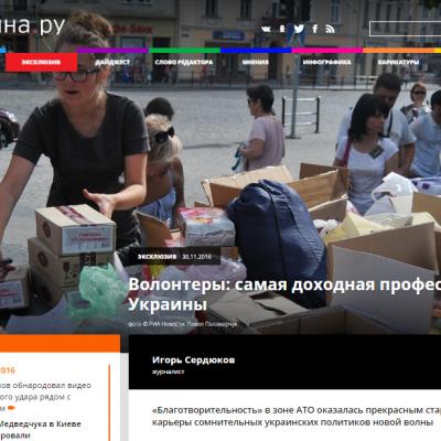 Fake: Volunteers Getting Rich from War in Eastern Ukraine