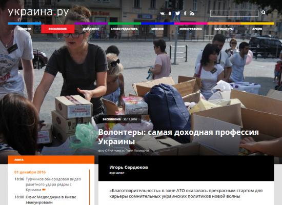 Российские СМИ распространяют фейк об украинских волонтёрах