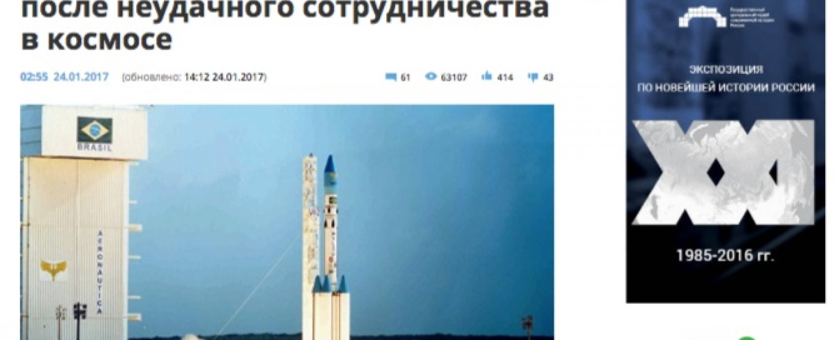 Фейк: Бразилия разрывает сотрудничество с Украиной в космосе – по вине Украины