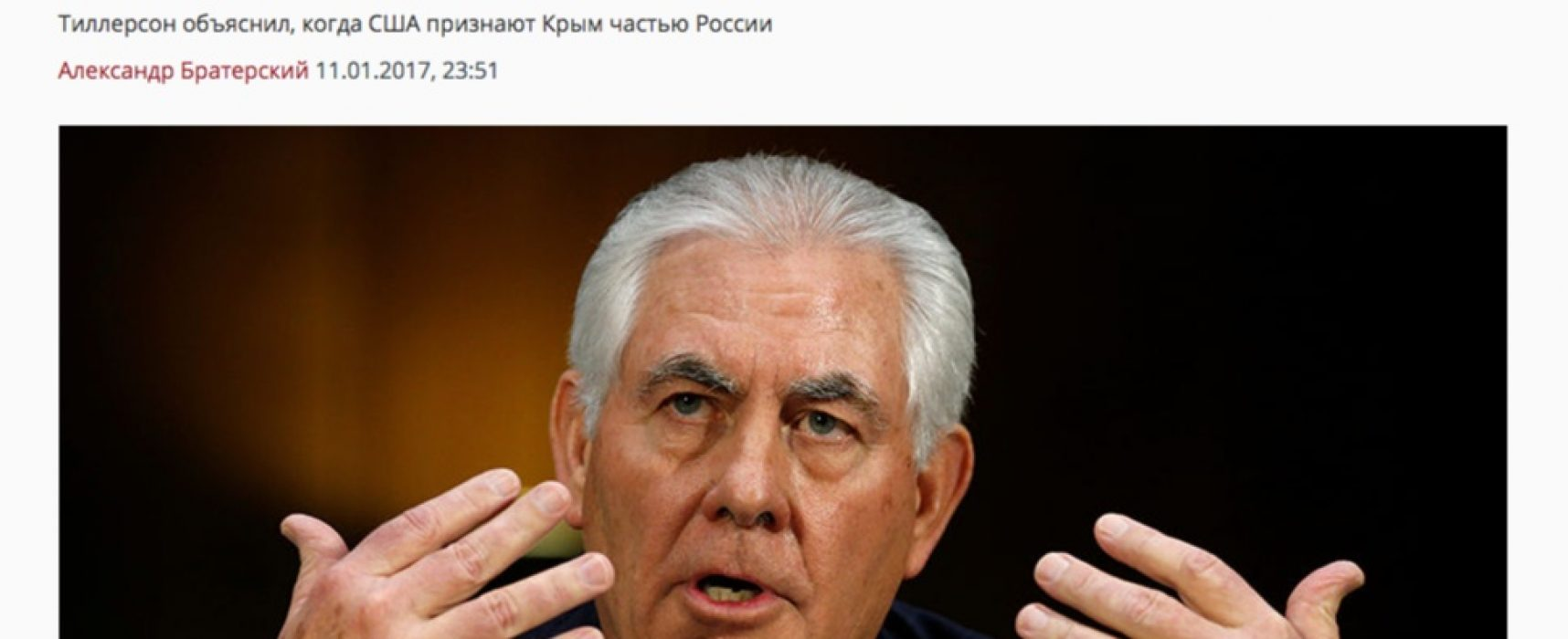 Fake: Tillerson Names Conditions under Which Crimea Would Be Recognized as Russian