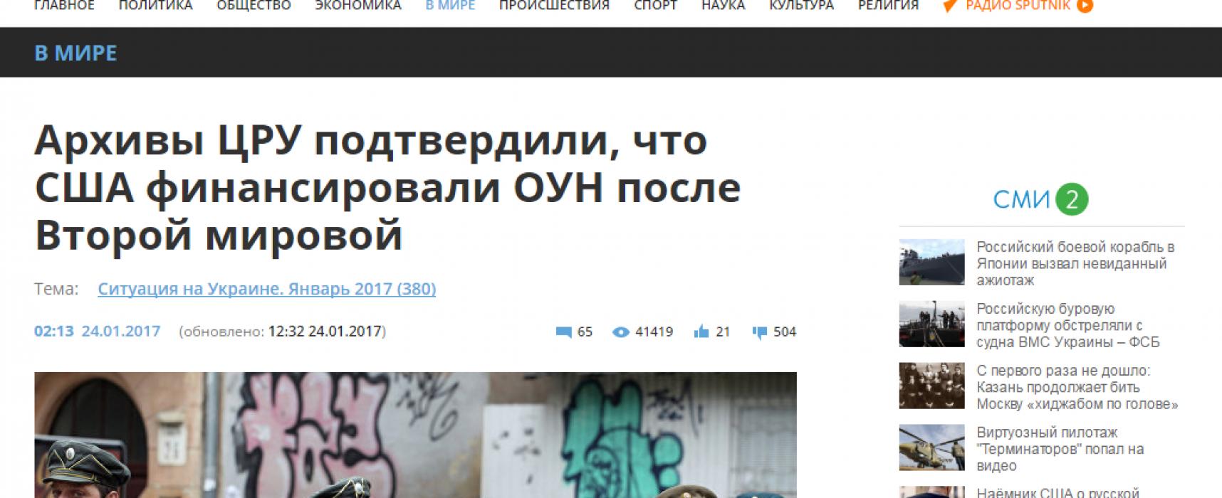 Российские СМИ: ЦРУ финансировало Бандеру