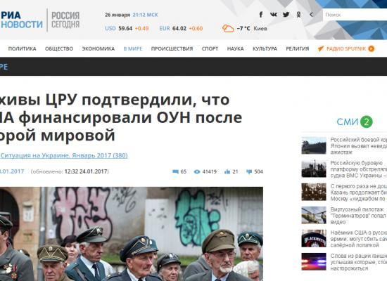 """""""Сензация"""": ЦРУ е финансирало Степан Бандера"""