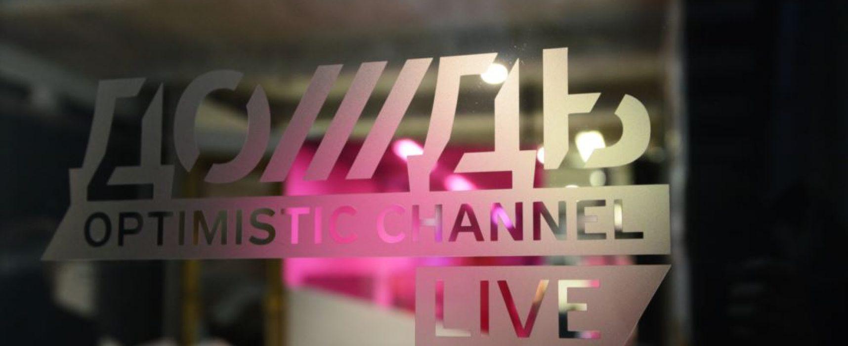"""В Украйна няма да транслират руския телевизионен канал """"Дождь"""" заради позицията им по Крим"""