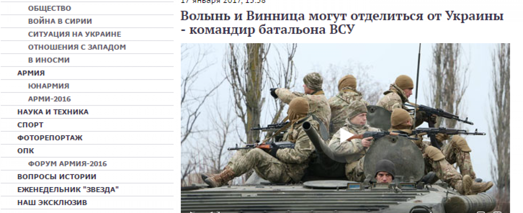 Фейк: Волынь и Винница могут отделится от Украины