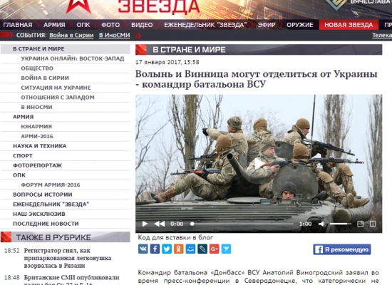 Fake: Volyn And Vinnytsia Could Secede From Ukraine