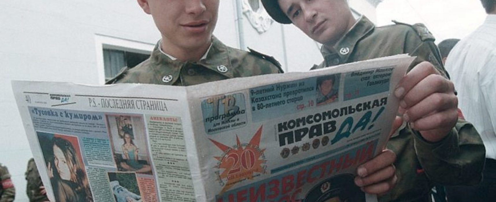 Russian Information Campaign Against Ukrainian State And Defence Forces