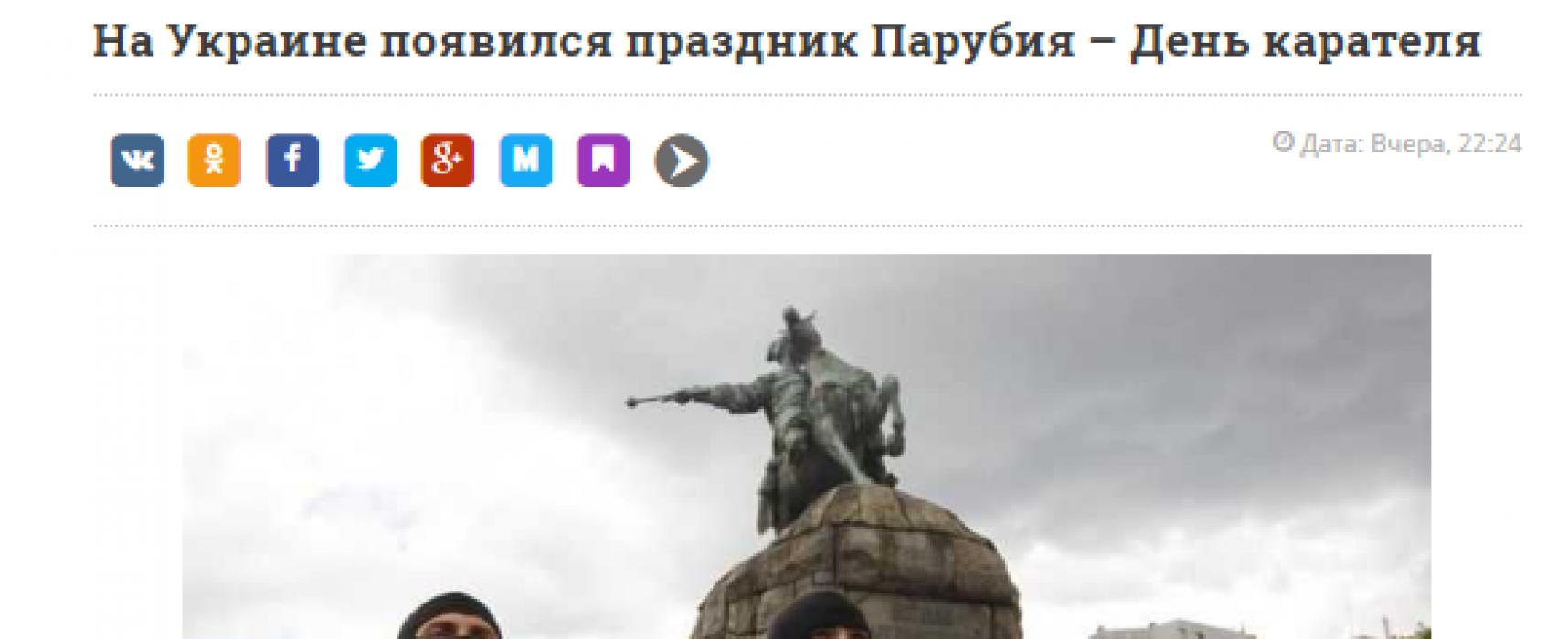 Fake: Une nouvelle Fête nationale en Ukraine –  le Jour du Punisseur