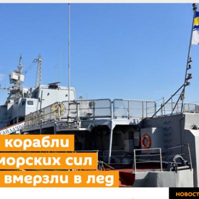 Fake: Ukrainische Marineschiffe in Odessa im Eis eingefroren