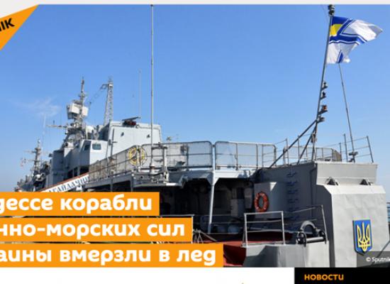 Фейк: Корабли ВМС Украины вмерзли в лед