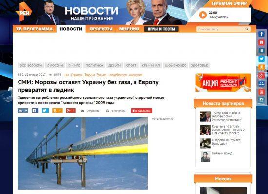 Falso: Ucrania se quedará sin gas por el frío que hace, Europa se convertirá en un glaciar