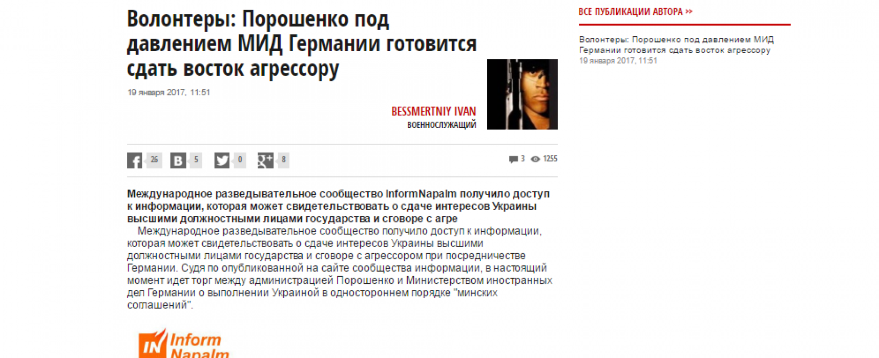 «Korrespondent» a publié une fausse lettre de l'ambassadeur d'Allemagne en Ukraine au Président de l'Ukraine Petro Porochenko