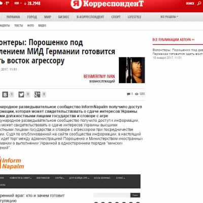 «Корреспондент» опубликовал фейковое письмо немецкого посла к Порошенко