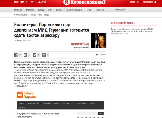 """Fake: """"Korrespondent"""" Deutscher Botschafter diktiert Präsident Poroschenko Aufgabe der Ostukraine"""