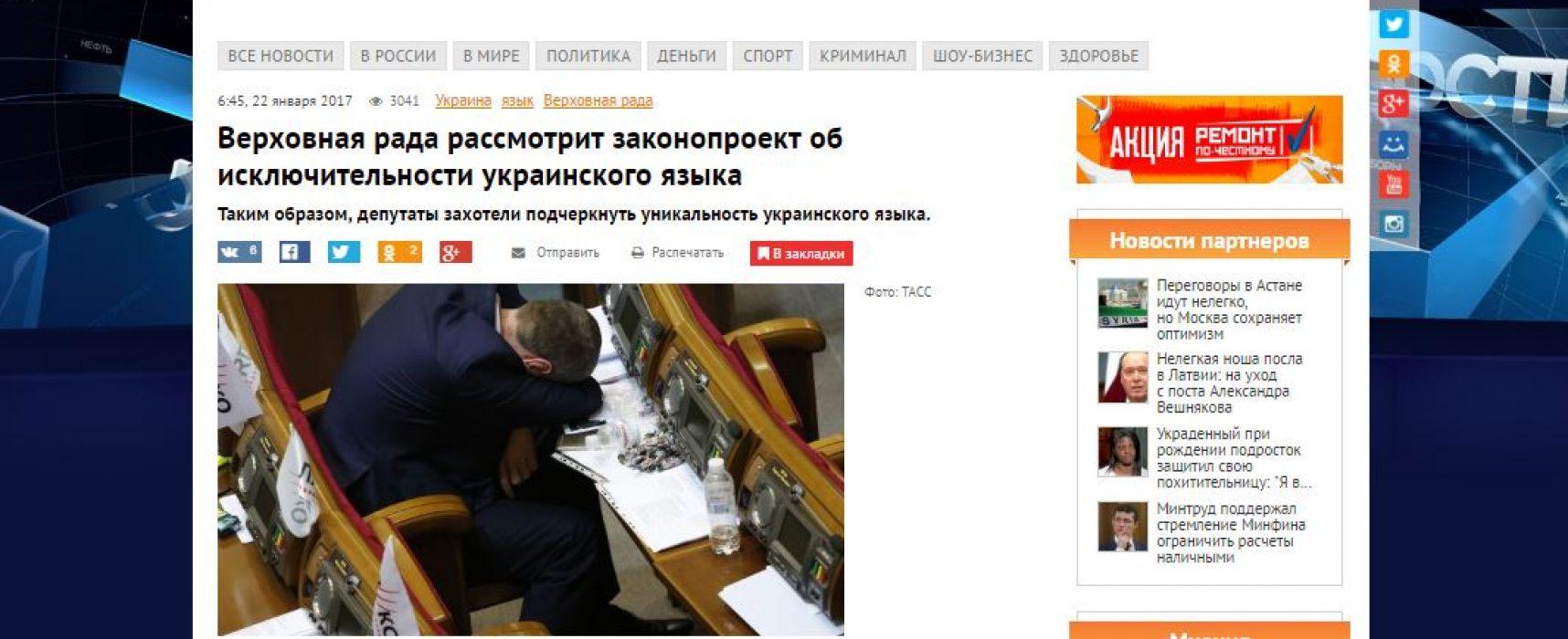 Fake: L'Ukraine va adopter la loi permettant l'«exclusivité» de la langue ukrainienne