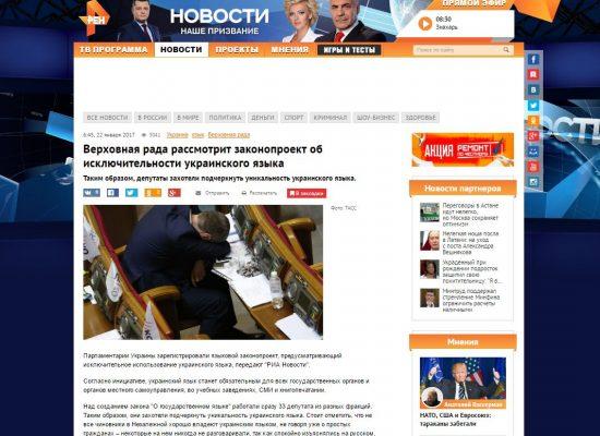 Fake: New Language Law Will Make Ukrainian Exclusive