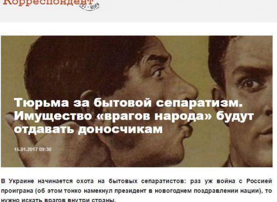 Фейк: В Украине начинается охота на «бытовых» сепаратистов