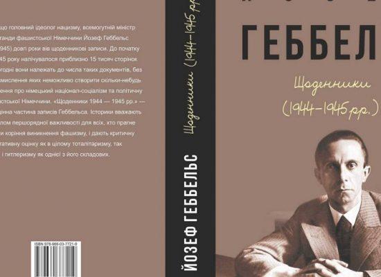 Les omissions volontaires dans la «nouvelle» au sujet de publications des mémoires de Goebbels