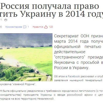 Falso: la ONU dio permiso a Rusia para conquistar Ucrania en 2014
