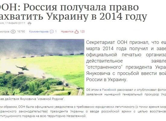 Фейк: ООН: Россия получала право захватить Украину в 2014 году