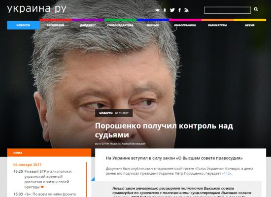 Фейк: Порошенко получил контроль над судьями