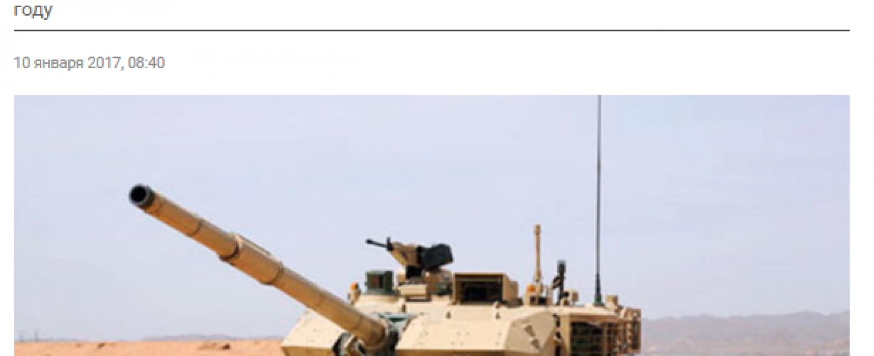 Украинский производитель танков не подтверждает разрыв контракта с Таиландом