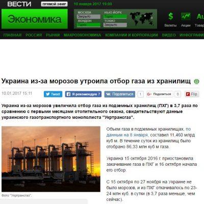 Fake: Un refroidissement a provoqué le doublage de prise de gaz des gazomètres en Ukraine
