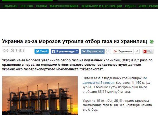 Фейк: Украина из-за морозов удвоила (утроила) отбор газа из хранилищ