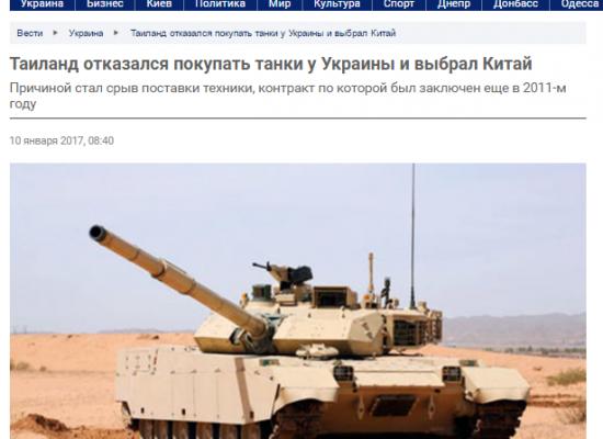 Il produttore ucraino di carri armati non conferma la rottura del contratto con la Thailandia