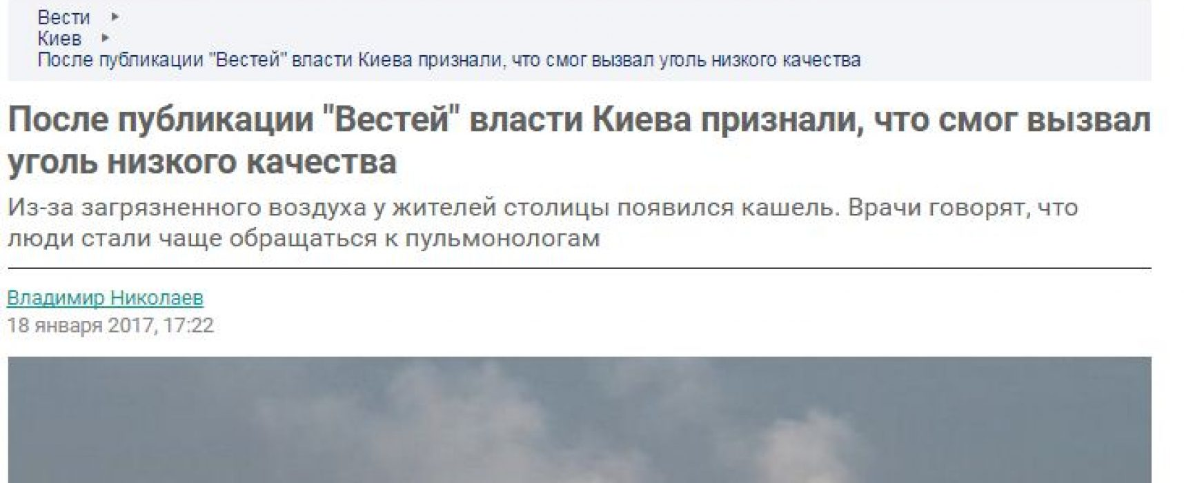 Fake: Kyiv Government Admits City Smog Caused by Low Grade Coal